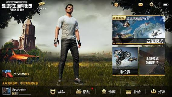 PUBG Mobile (Timi Studio) - China Server Only - Resources - Mi