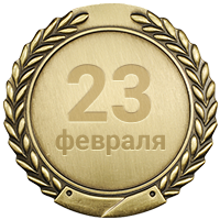 23 февраля