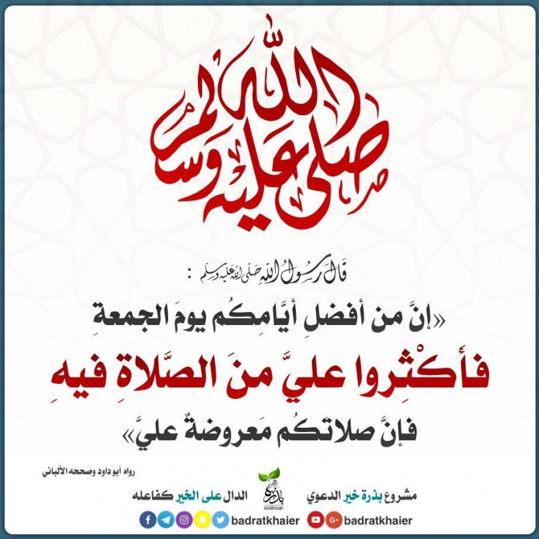 اللهم صل وسلم وبارك على سيدنا محمد وعلى اله وصحبه وسلم