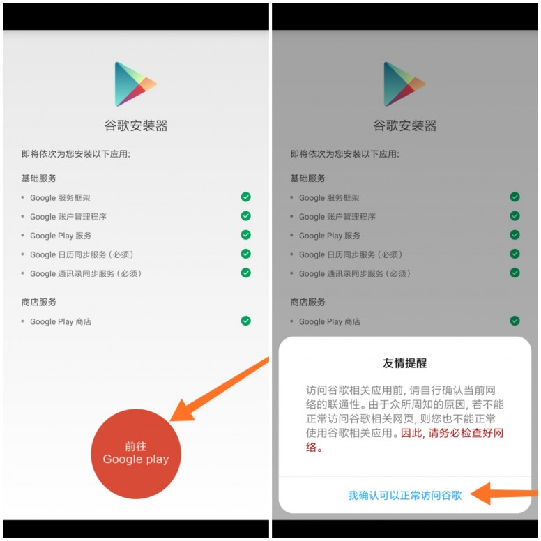 Install Google Services On MIUI (China Rom) - Tips and Tricks - Mi