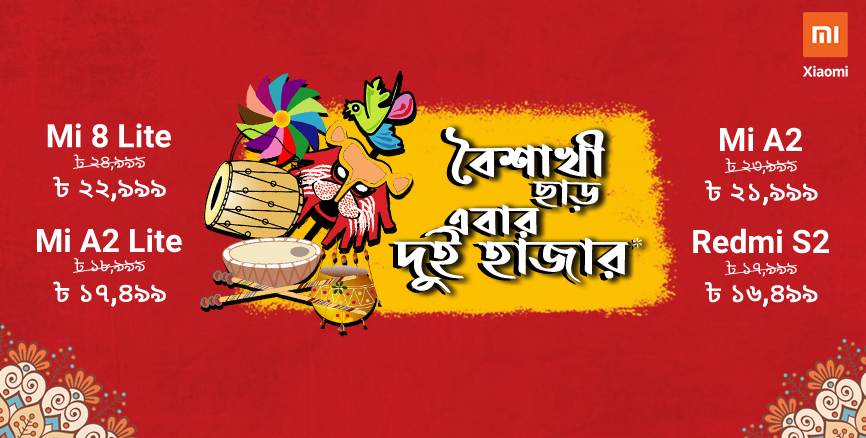 Bangla New Year Offer - Upto BDT 2000 Discount on Selective Models