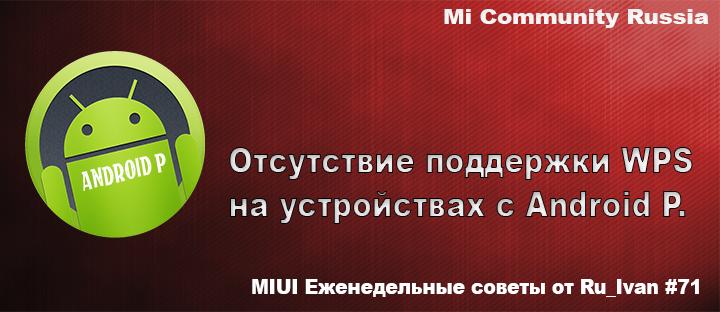 MIUI Еженедельные советы от Ru_Ivan #71 - Отсутствие