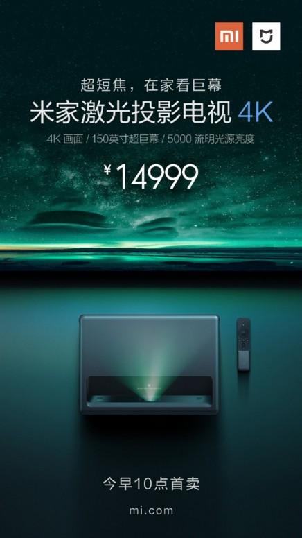 Xiaomi Mijia Laser 150-inch 4K Projection TV - Tech - Mi
