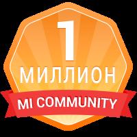 1 миллион пользователей