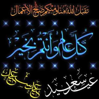 تقبل الله منا ومنكم صالح الاعمال عيد سعيد القاهرة Mi Community