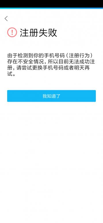 QQ ACCOUNT REGISTRATION PROBLEMS - Feedbacks - Mi Community