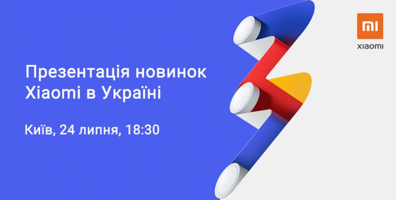 Презентація новинок Xiaomi в Україні: Реєструйся зараз!