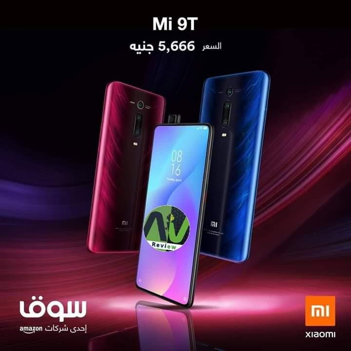 السعر الرسمى لهاتف Mi9t على سوق اجدد الأخبار Mi