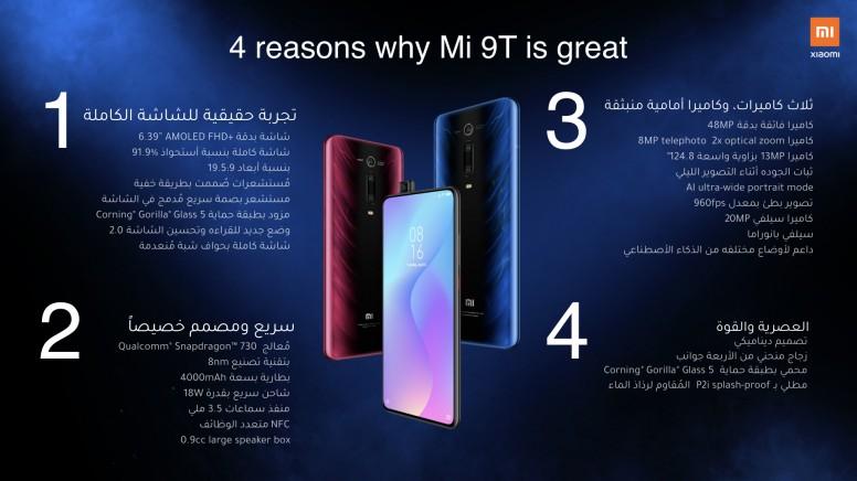 كل التفاصيل عن أماكن بيع هاتف Mi 9t في مصر Mi 9t Mi