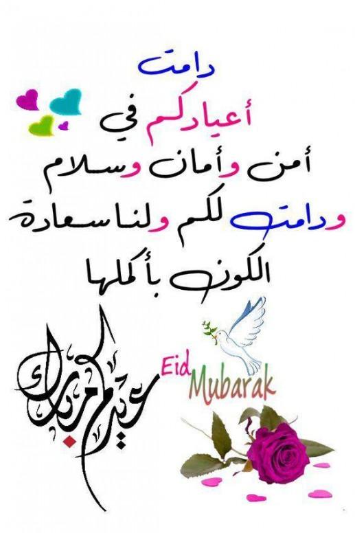 عيد أضحى مبارك على الجميع الجزائر Mi Community Xiaomi