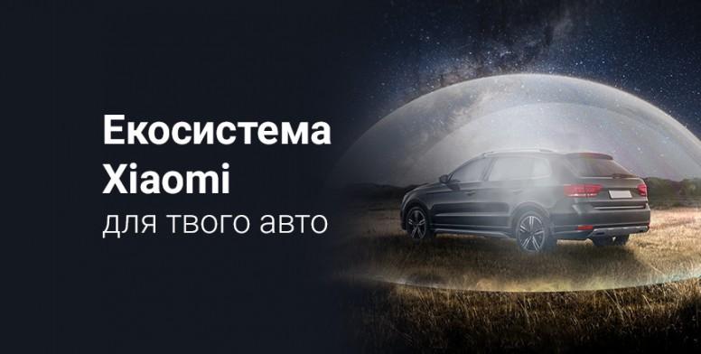 Екосистема Xiaomi для твого авто