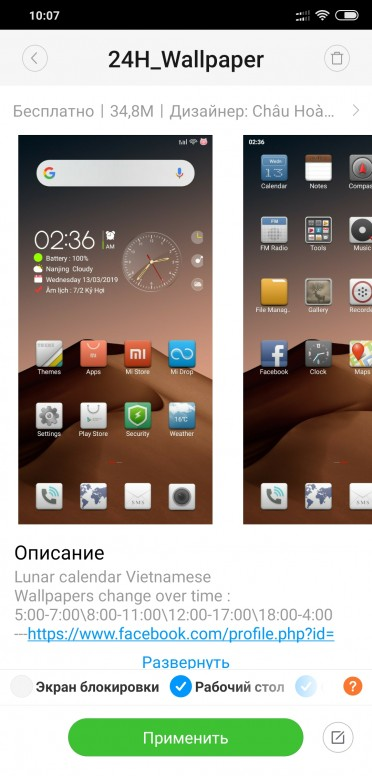 Screenshot_2020-01-19-10-07-24-102_com.android.thememanager.jpg