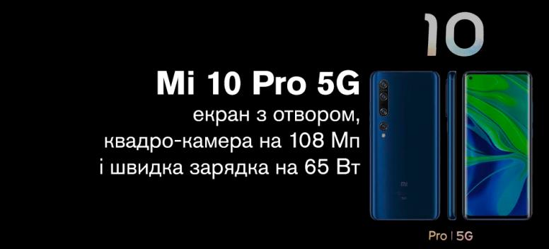 Mi 10 Pro 5G з'явився на «живих» знімках