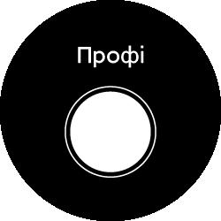 "Режим ""Профі"""