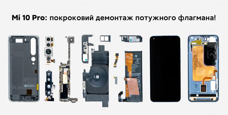 Mi 10 Pro: покроковий демонтаж потужного флагмана!