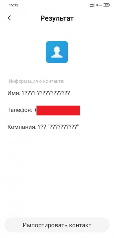 Xiaomi Nepravilno Schityvayut Qr Code Vcard Pocophone F1 Mi Community Xiaomi